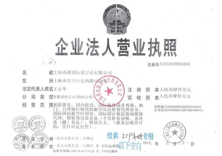 【上海春秋航空官方网热线4oo6666461】