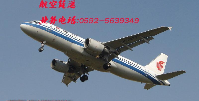 南昌到厦门飞机
