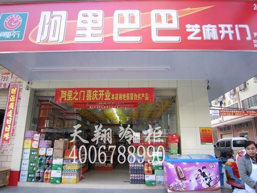 阿里之门便利店-便利店冷柜-加盟便利店专用饮料柜