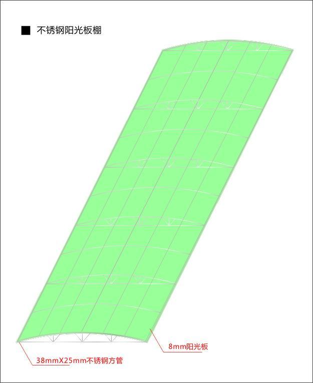 雨棚(阳光板)施工工艺