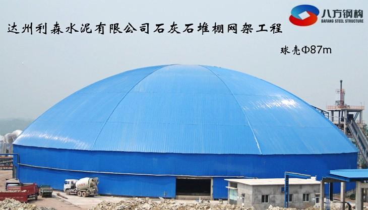 【热烈祝贺江苏八方钢结构升级国家壹级钢结构施工】