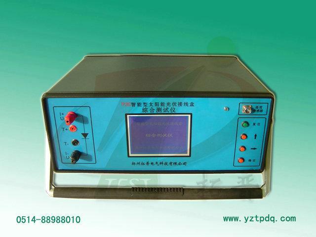 太阳能光伏接线盒测试仪产品简介 扬州拓普电气科技有限公司是一家集电力测试仪器、仪表研发、生产、销售于一体的高新技术企业。主要为电力部门及电力设备生产企业提供先进的高压试验设备。公司位于古老的京杭大运河畔的扬州市。 TPJXC智能型太阳能光伏接线盒综合测试仪,可测试接线盒及其组件的压降、漏电流、温漂以及导通直流电阻等参数,能满足20-300W接线盒(6个二极管至一个二极管)的测试所需的要求,广泛应用在接线盒生产厂家和光伏组件生产厂家对接线盒电气性能参数测试,以提高接线盒产品的性能及质量。 太阳能光伏接线盒测