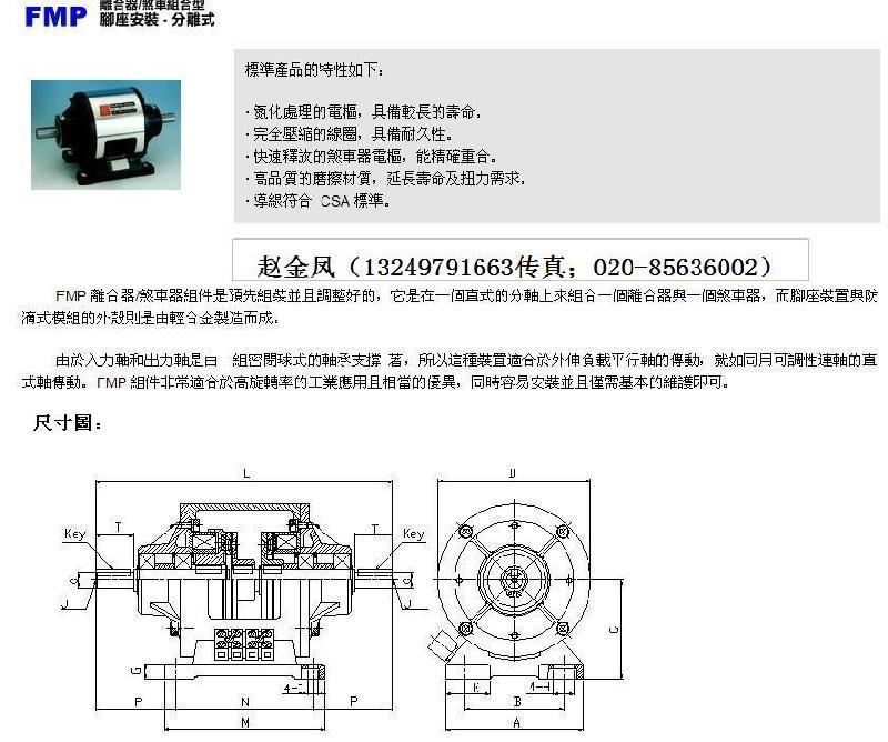 【仲勤电磁式离合器刹车器fmr】