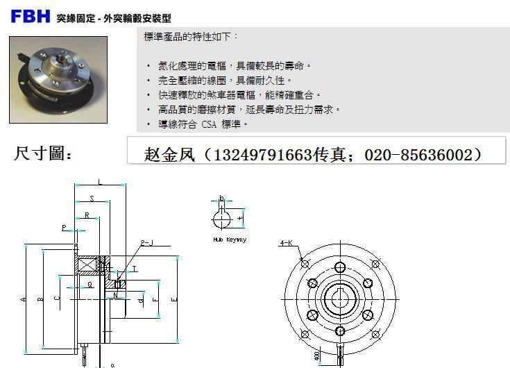 自动车床菲攻芽机专用干式单板电磁离合器