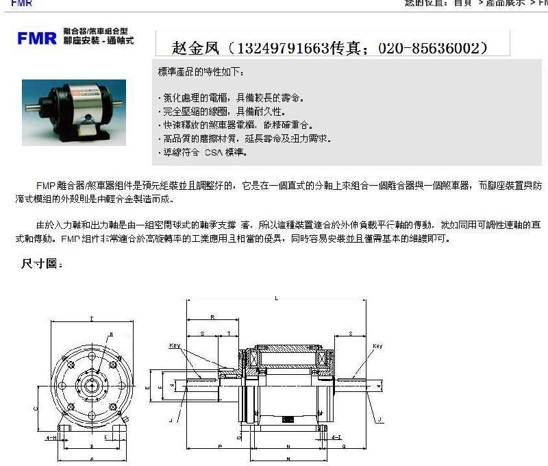 【仲勤电磁式离合刹车器fmr-2.5