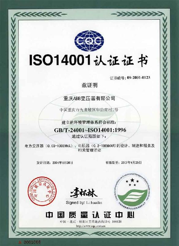 目前正式颁布的有iso14001,iso