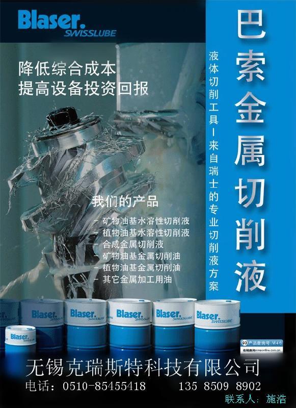 ...:2011-03-08 13:24:51 作者: 明星企业网削液——液体切削工具