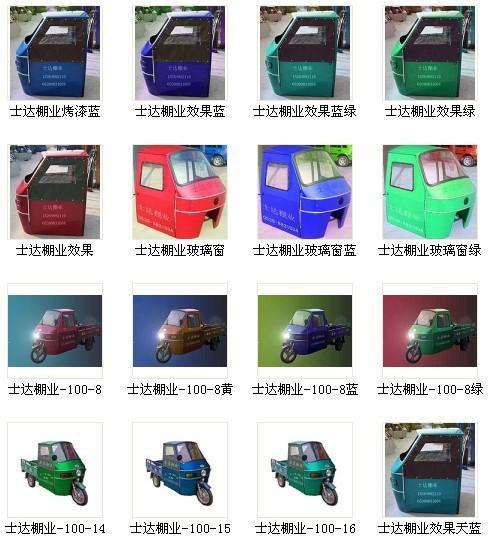 【士达棚业三轮车驾驶室电动三轮车遮阳棚价格调整】
