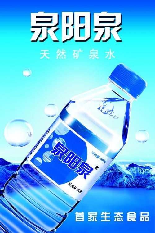 【泉阳泉天然矿泉水日照总代理送水热线:13561908876