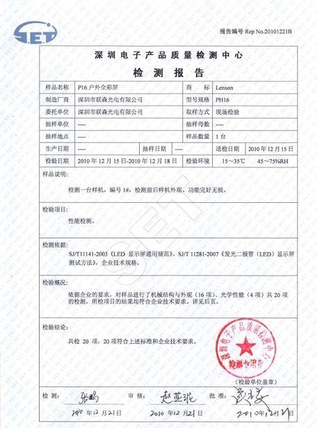 """深圳电子产品检测中心为国家级计量认证单位"""""""