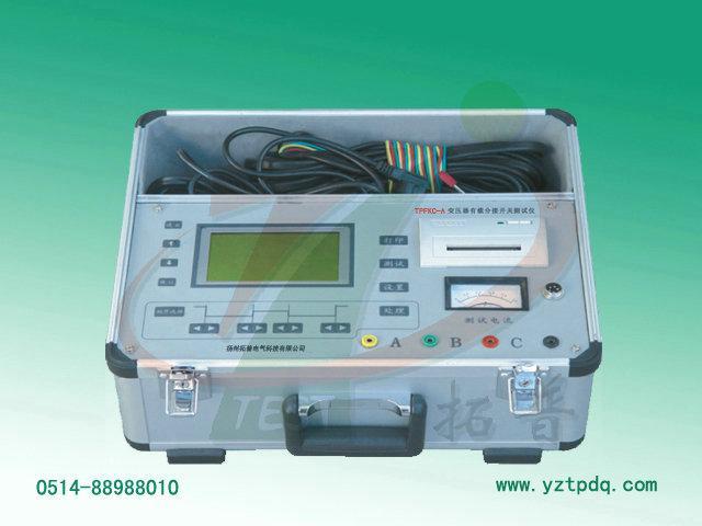 热线:0514-88988010 15366862628 张工 www.yztpdq.com 产品简介 tpfkc-a电力变压器有载分接开关测试仪用于测量变压器各种有载分接开关的参数,仪器采用计算机控制,通过特殊设计的测量电路,可实现对有载分接开关的过渡时间、过渡波形、过渡电阻、三相同期性、等参数的测量,用户可根据需要和现场条件,直接由分接开关引线进行测量,也可由变压器三相套管及中性点直接接线测量。电力变压器有载分接开关测试仪具有对所测量数据进行分析、存贮、打印等功能。解决了目前电力变压器有载分接开关测量