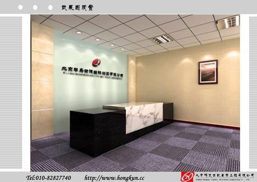 北京写字楼装修 北京办公楼装修 北京办公室装修公司